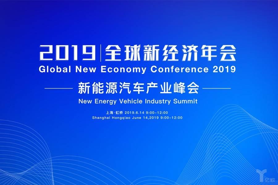 倒计时15天!上海这场峰会将助您寻找新能源汽车产业8大未来