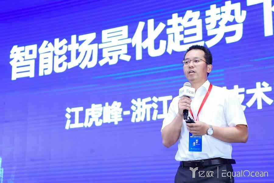 大華股份江虎峰:技術改造人車物,創造智能商業新應用