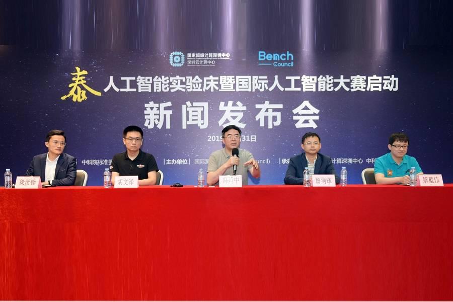 全球首个AI实验床在国家超算深圳中心发布