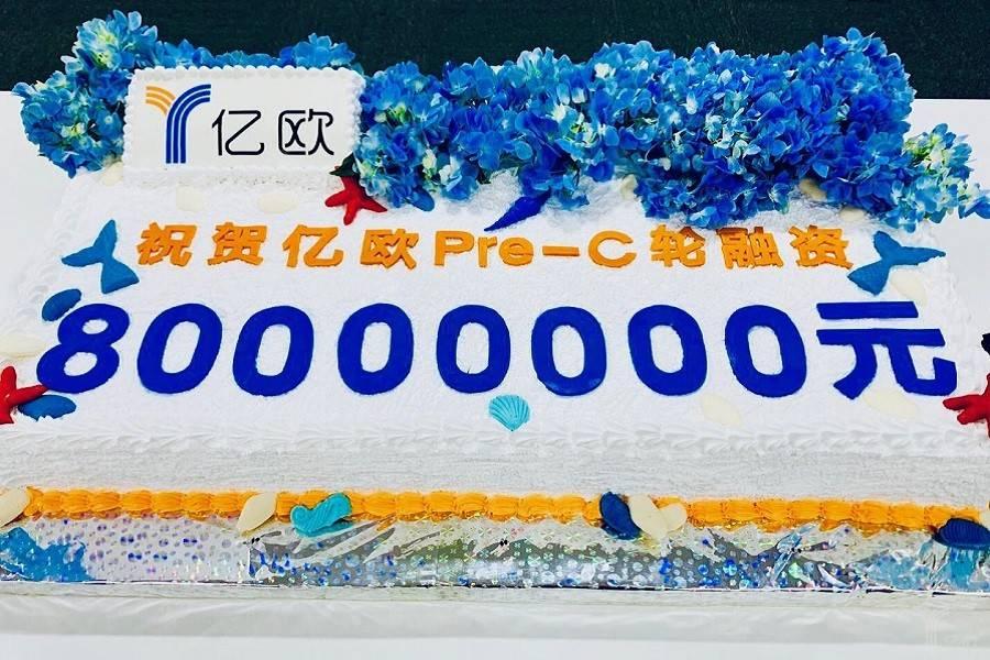 億歐獲8000萬元Pre-C輪融資,7月份將在北京舉辦大健康產業升級峰會