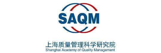 上海质量科学管理研究院