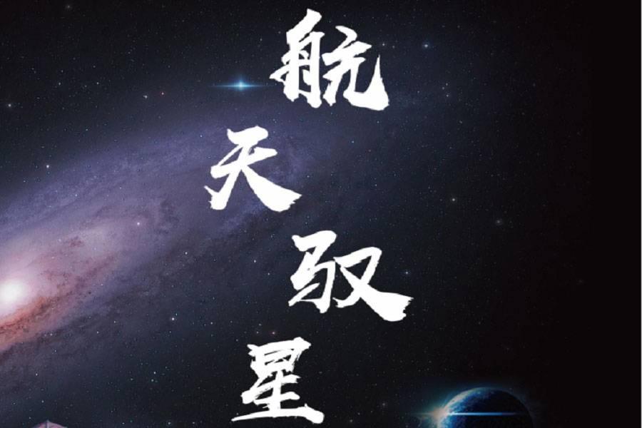 航天驭星,商业航天,火箭,卫星,卫星测控