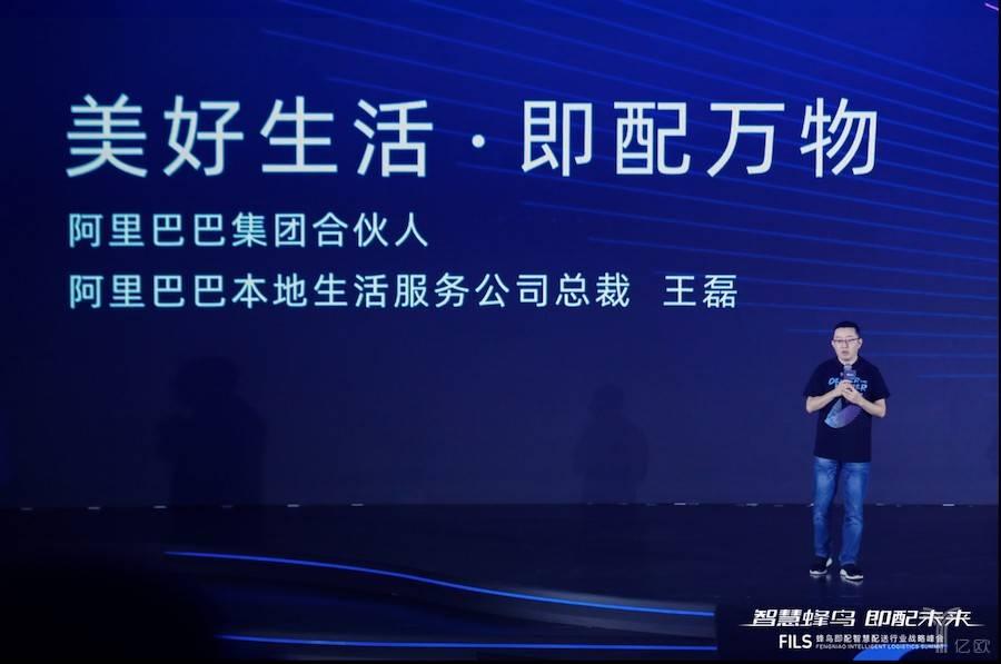 阿里本地生活服务公司总裁王磊