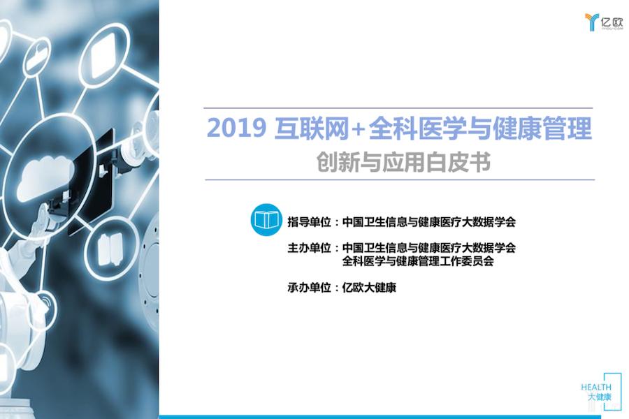 中國衛生信息與健康醫療大數據學會「白皮書」企業案例征集進行中……