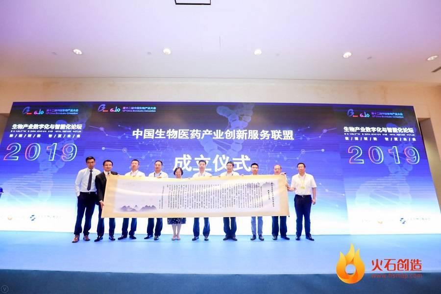 2019生物产业数字化与智能化论坛,火石创造,中国生物产业大会,CBIB,中国生物医药产业发展指数,中国生物医药产业创新服务联盟