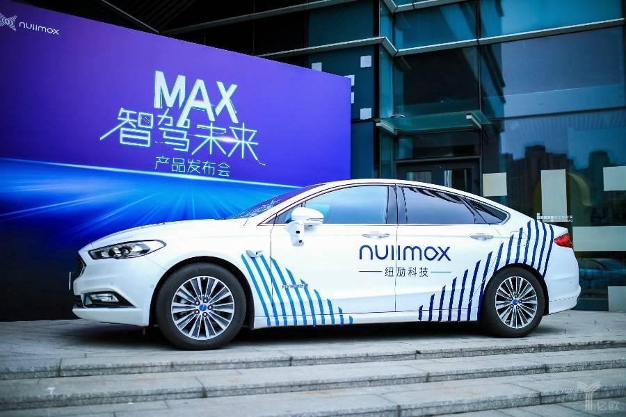 2020年量產本土Autopilot:紐勱科技發布MAX自動駕駛系統解決方案