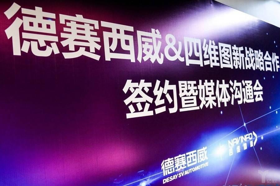 """四维图新与德赛西威""""联姻"""",推进自动驾驶产品落地丨2019 CESA"""