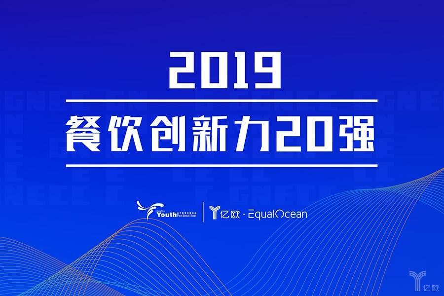 重磅丨破局新餐飲峰會在滬成功舉辦,2019餐飲創新力20強新鮮出爐