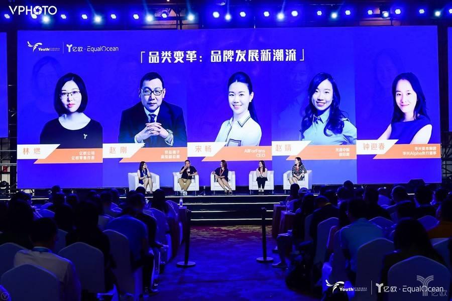2019品牌新變革峰會:品牌的潮流化與年輕化