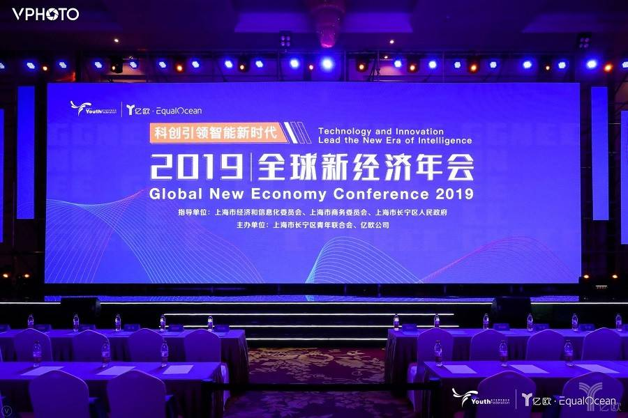 2019新制造未来峰会