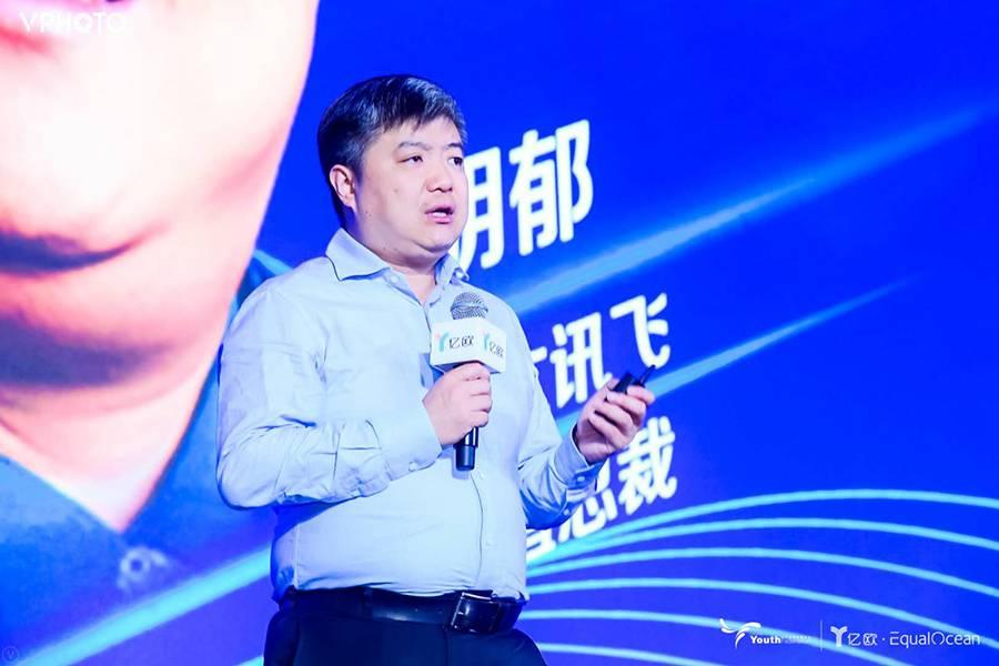 科大訊飛輪值總裁胡郁:關于AI的未來,我有三大判斷