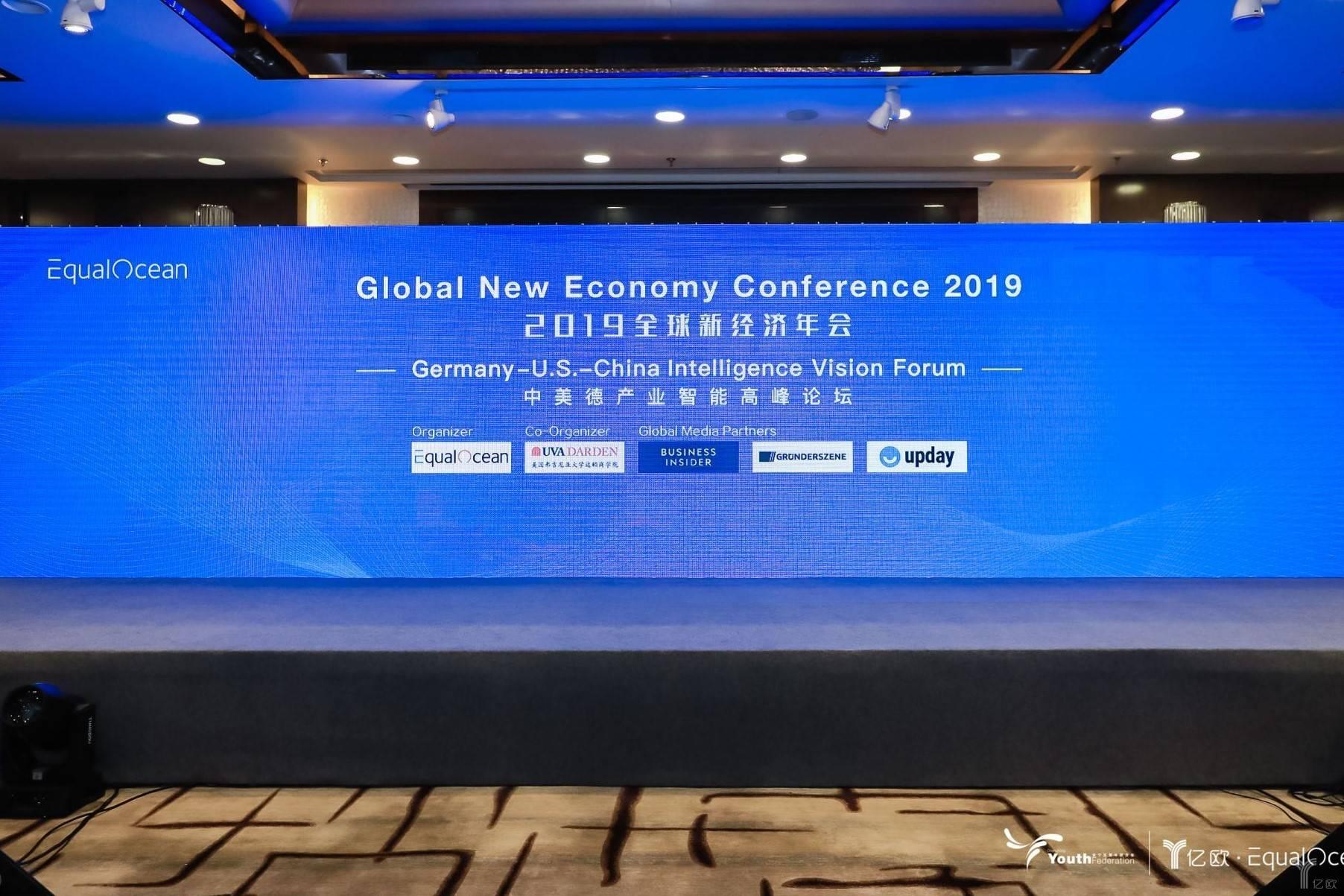 2019年全球新经济年会-中美德产业智能高峰论坛顺利举办