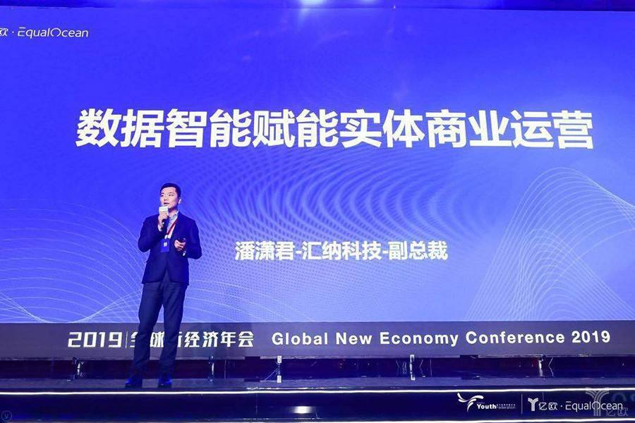 匯納科技副總裁潘瀟君:線下最大的優勢是提供有溫度的商業