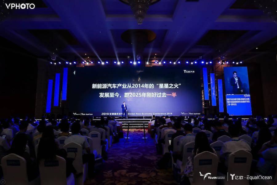 新能源汽车产业峰会