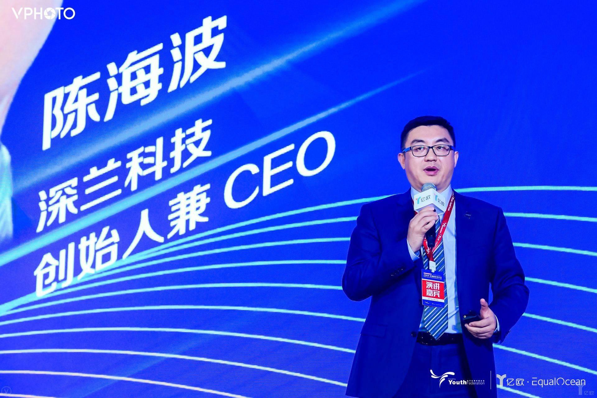 深蘭科技陳海波:人工智能將重塑社會分工