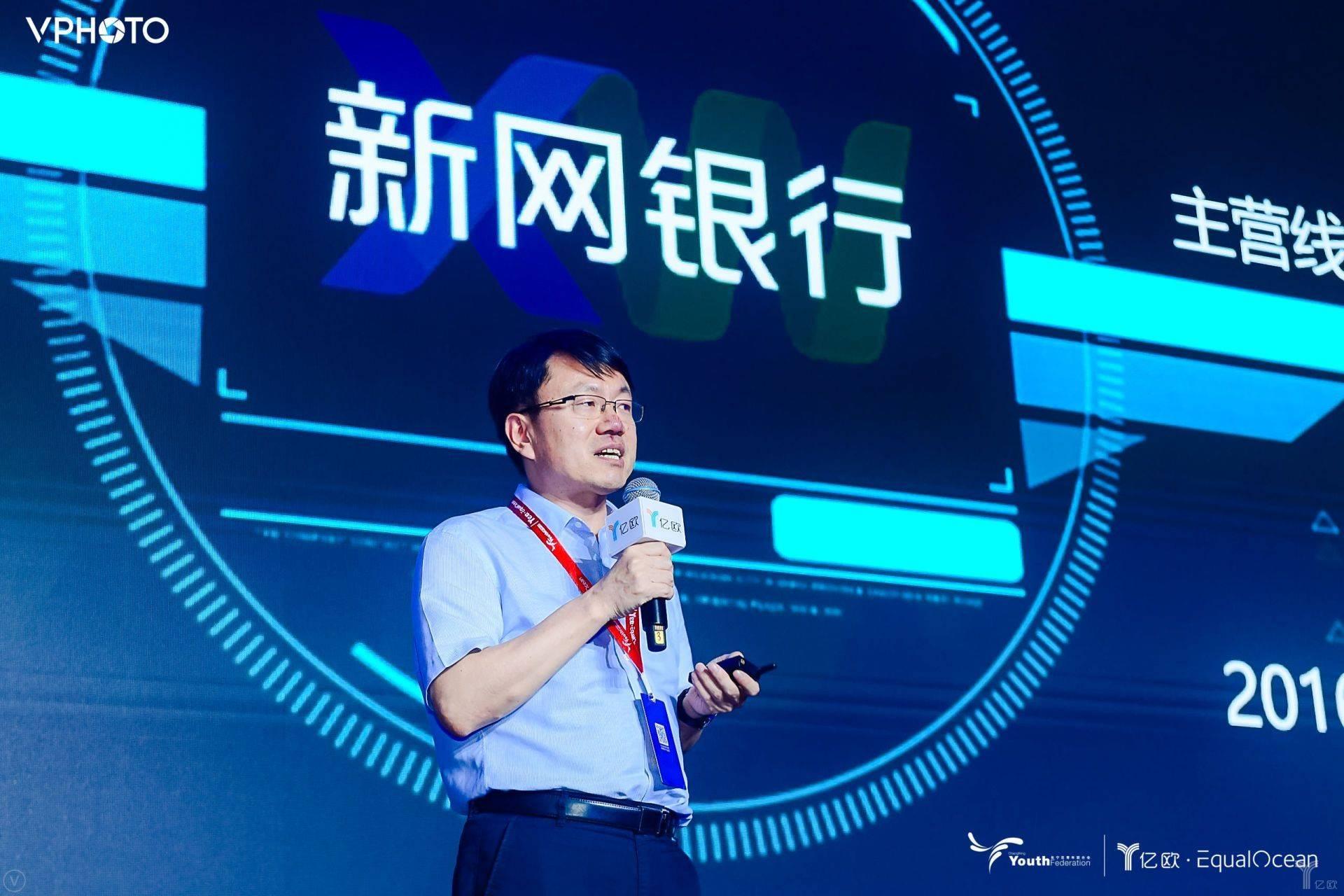 新网银行CIO李秀生:开放银行不是技术问题,而是整体战略问题