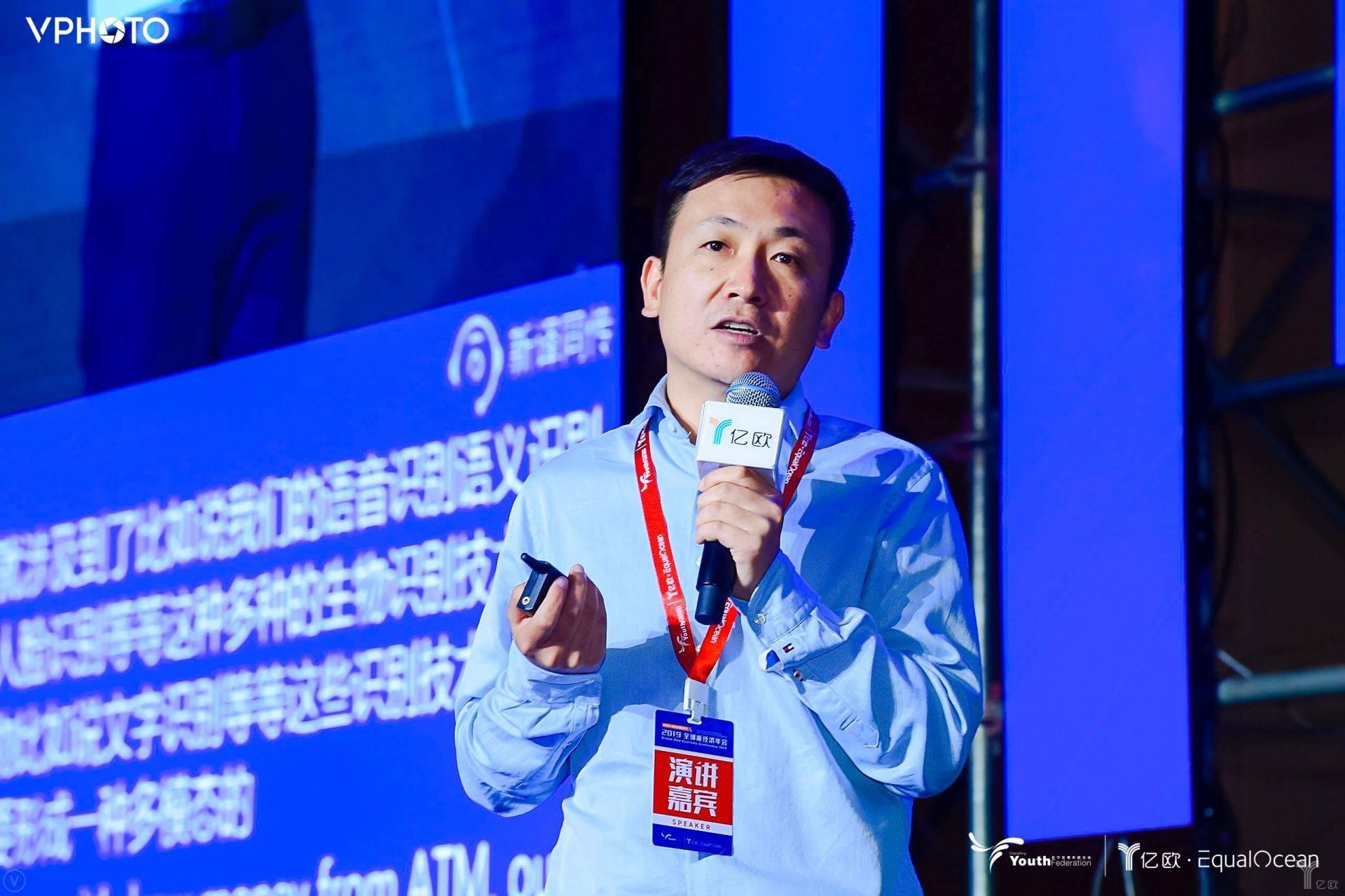 眼神科技王希佳:人工智能助力银行转型,迎接新挑战