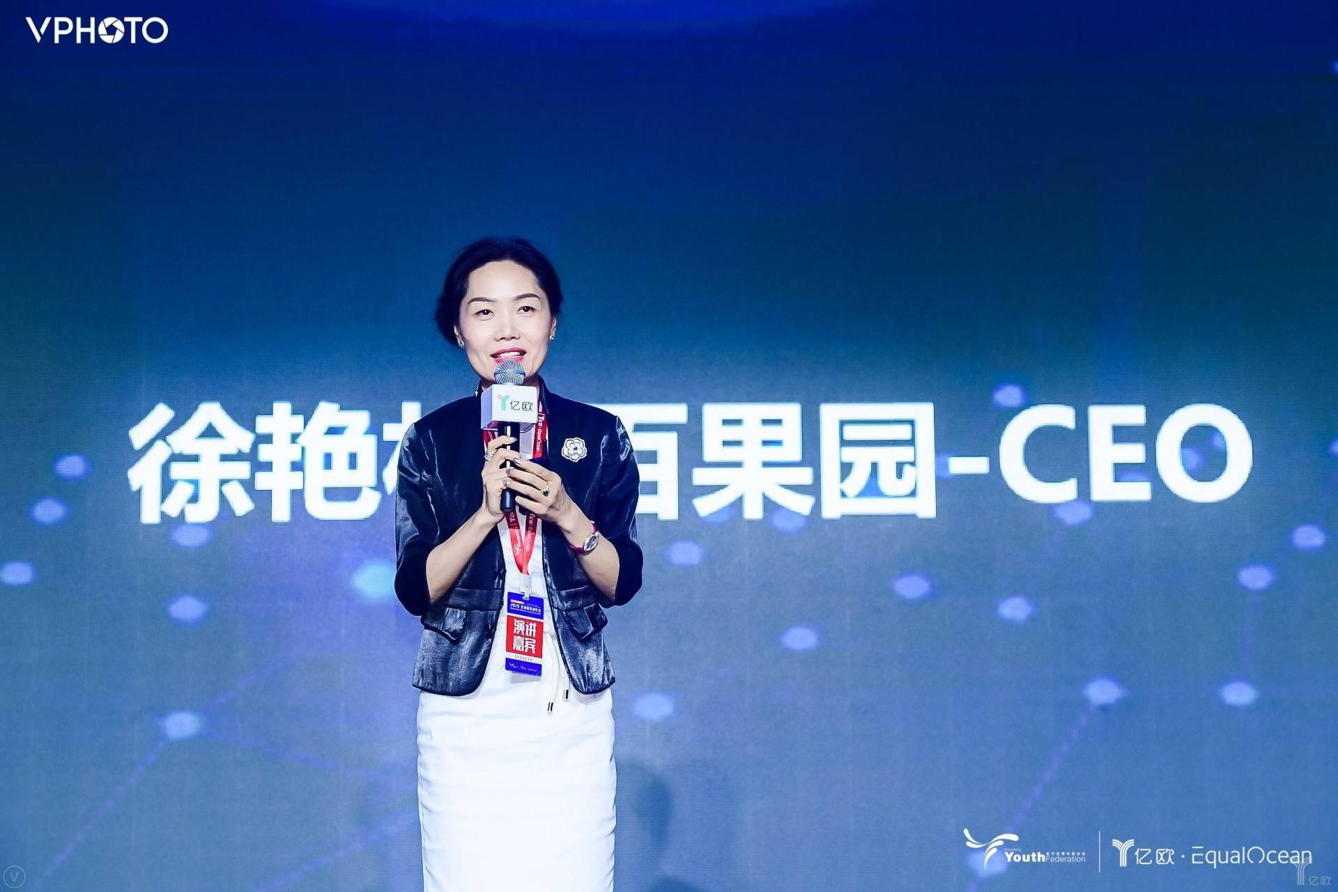 百果园CEO徐艳林:生鲜零售的品牌打造和数字化转型