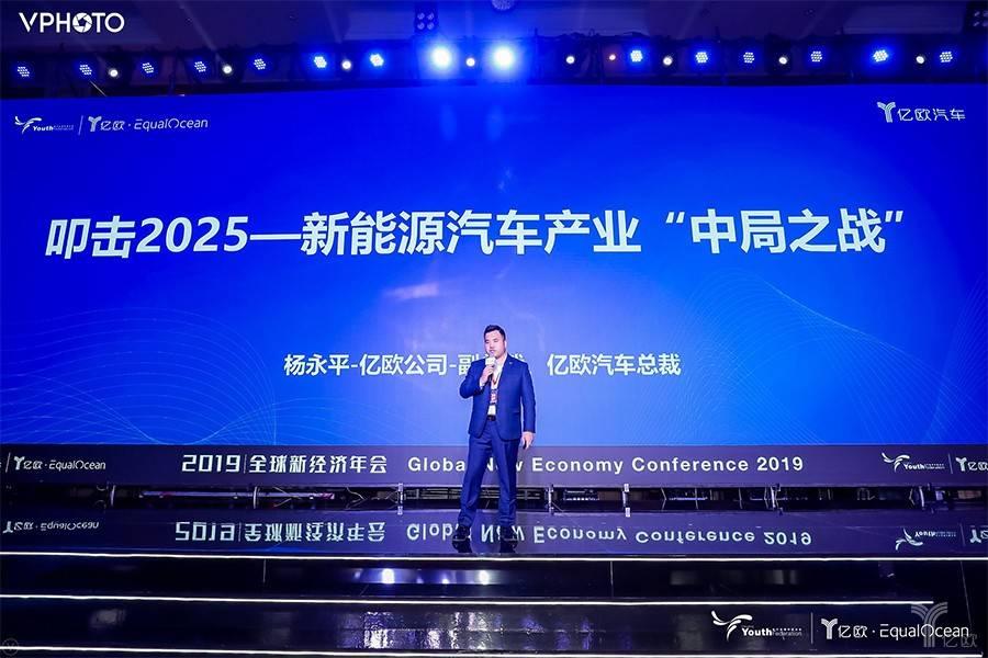 亿欧汽车杨永平:5G、科创板代表的新科技新资本变量成新能源市场支点