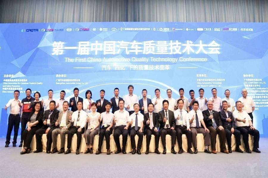 从首届中国汽车质量技术大会,一窥行业发展新变革