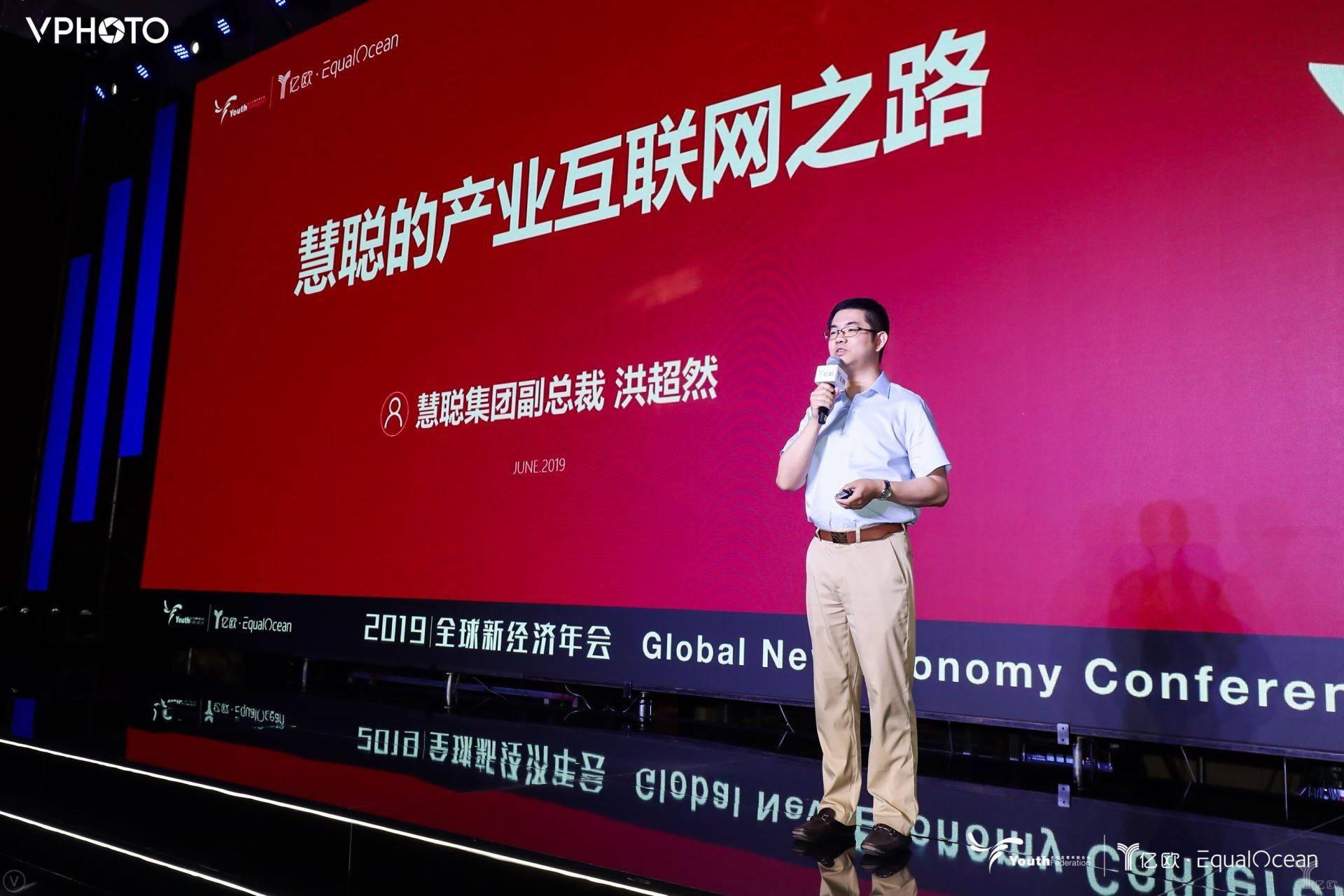 慧聪洪超然:慧聪要做各行各业的产业互联网导航仪