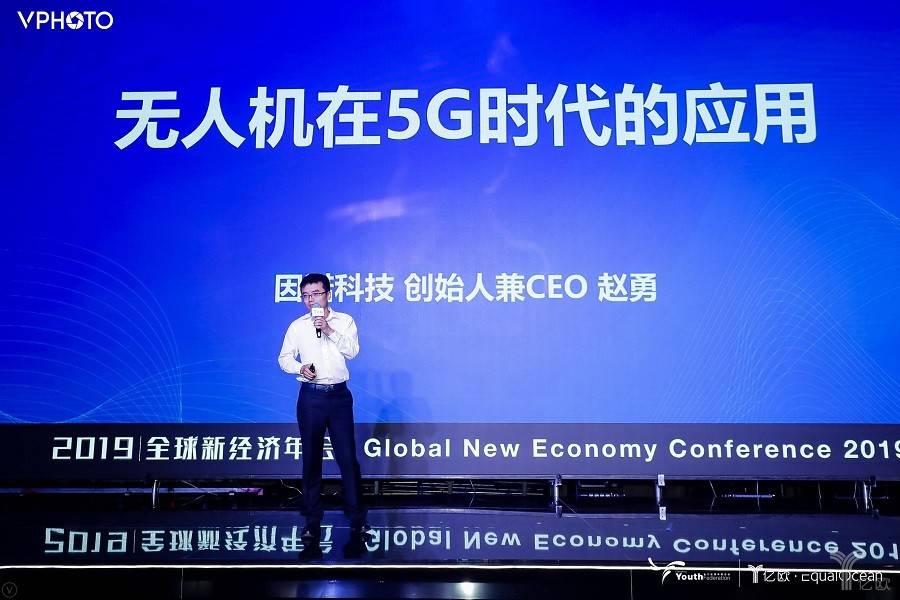 因諾科技CEO趙勇:5G時代下的無人機將不再是一個簡單的飛行平臺