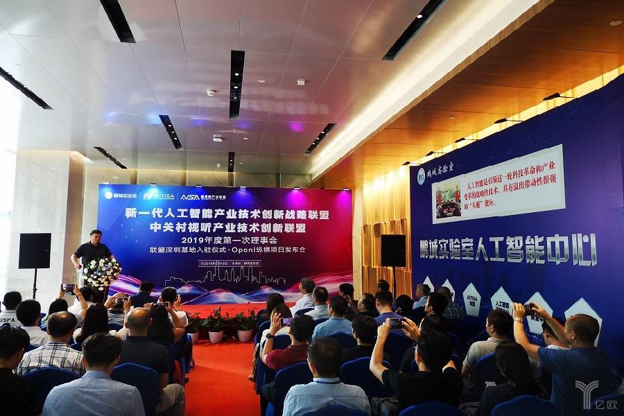 AITISA联盟入驻鹏城实验室,一体两翼助力AI产业腾飞
