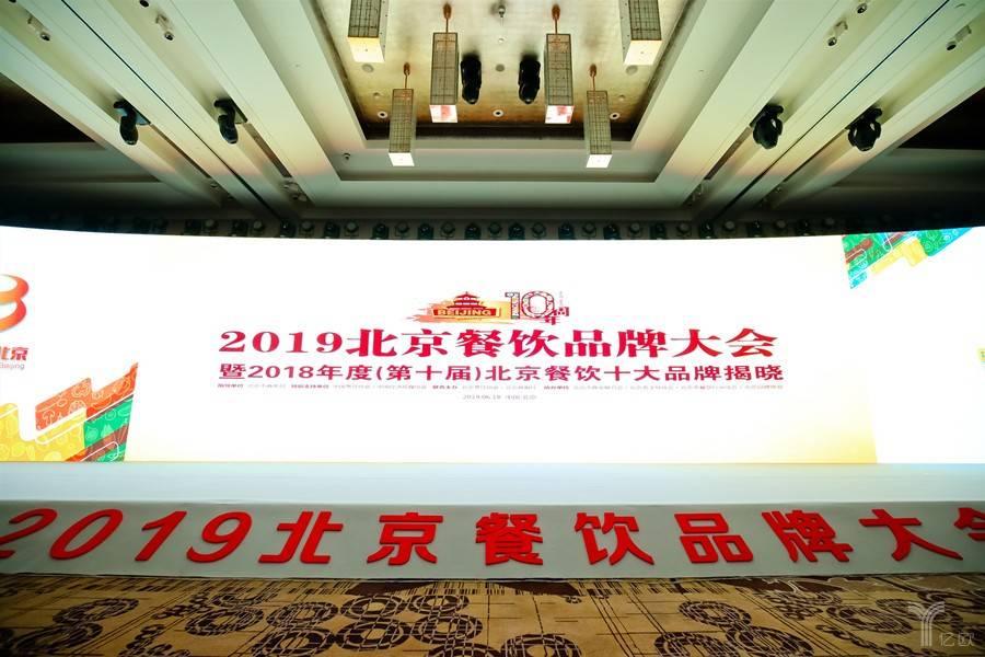 2019北京餐饮消费趋势报告发布,90后最爱奶茶