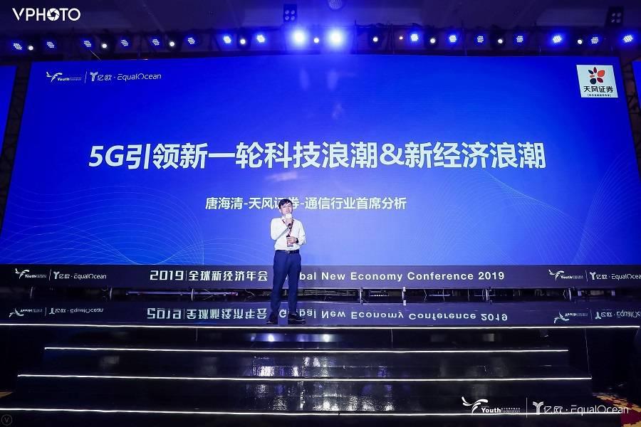 天風證券唐海清:站在歷史的角度,對5G發展及產業機會的深度思考
