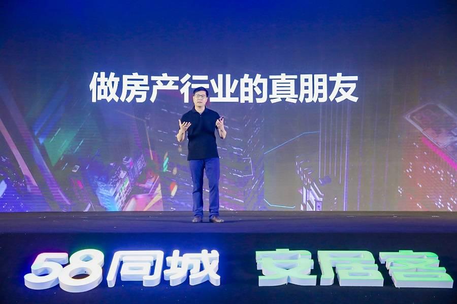 58同城姚劲波:打造N+全开放平台,做行业的真朋友
