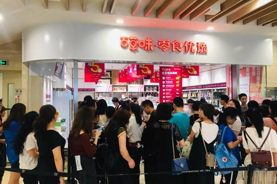 百草味首家门店开业,10元优选零食占一半