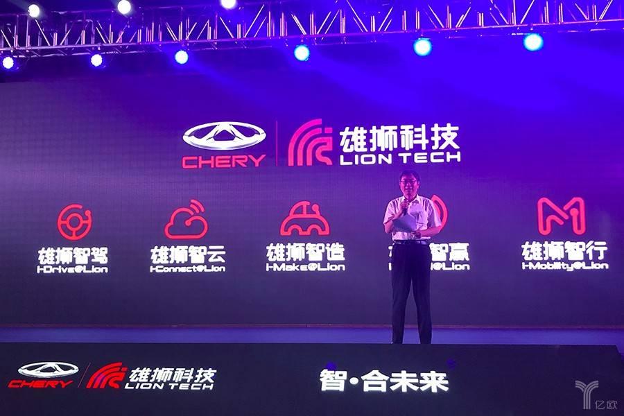 """尹同跃:""""雄狮科技""""是奇瑞的未来"""