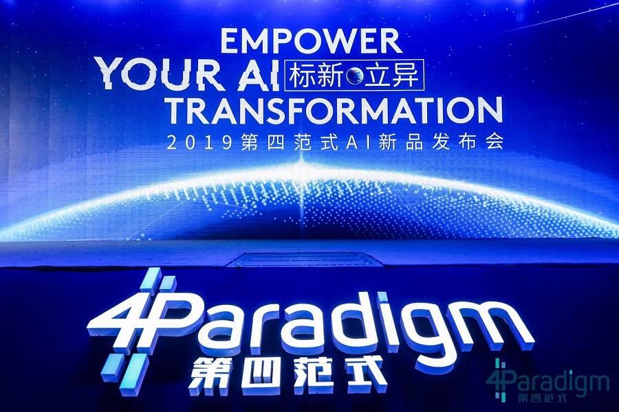"""第四范式用""""1+N""""模式开启产业变革新范式"""