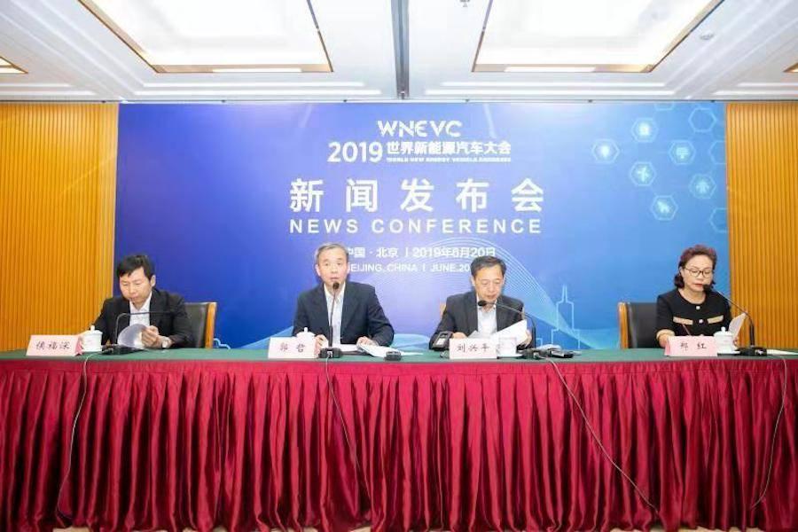 倒计时10天,世界新能源汽车大会将于海南博鳌召开