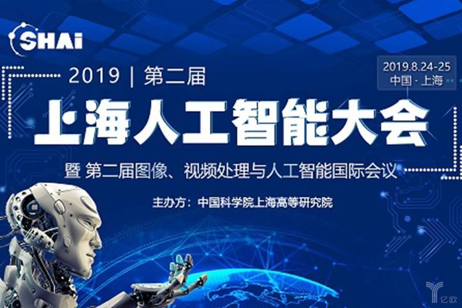 2019第二届上海人工智能大会即将隆重开幕