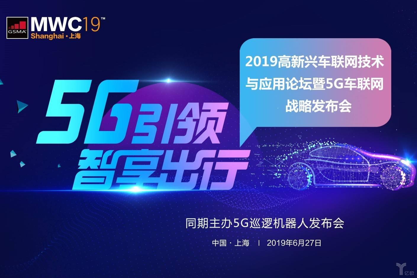 5G商用车联网鏖战升级,万亿市场谁执牛耳?