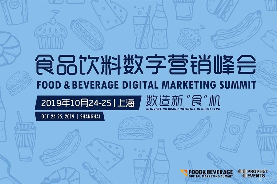 """""""数造新食机""""-食品饮料数字营销峰会报名正式启动"""
