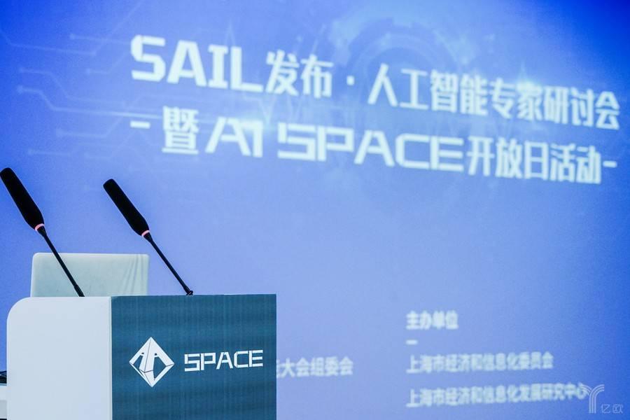 世界人工智能大会评奖信息发布,上海首个AI创业空间正式揭牌