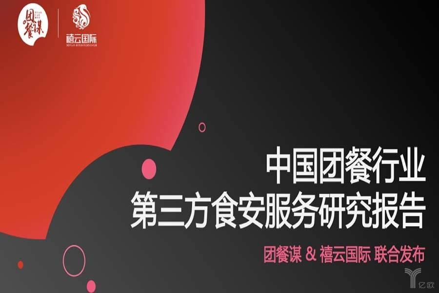 中国团餐报告