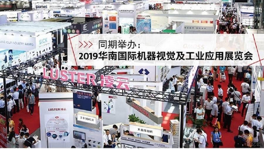 华南国际工业自动化展今日启幕,机器视觉或成亮点