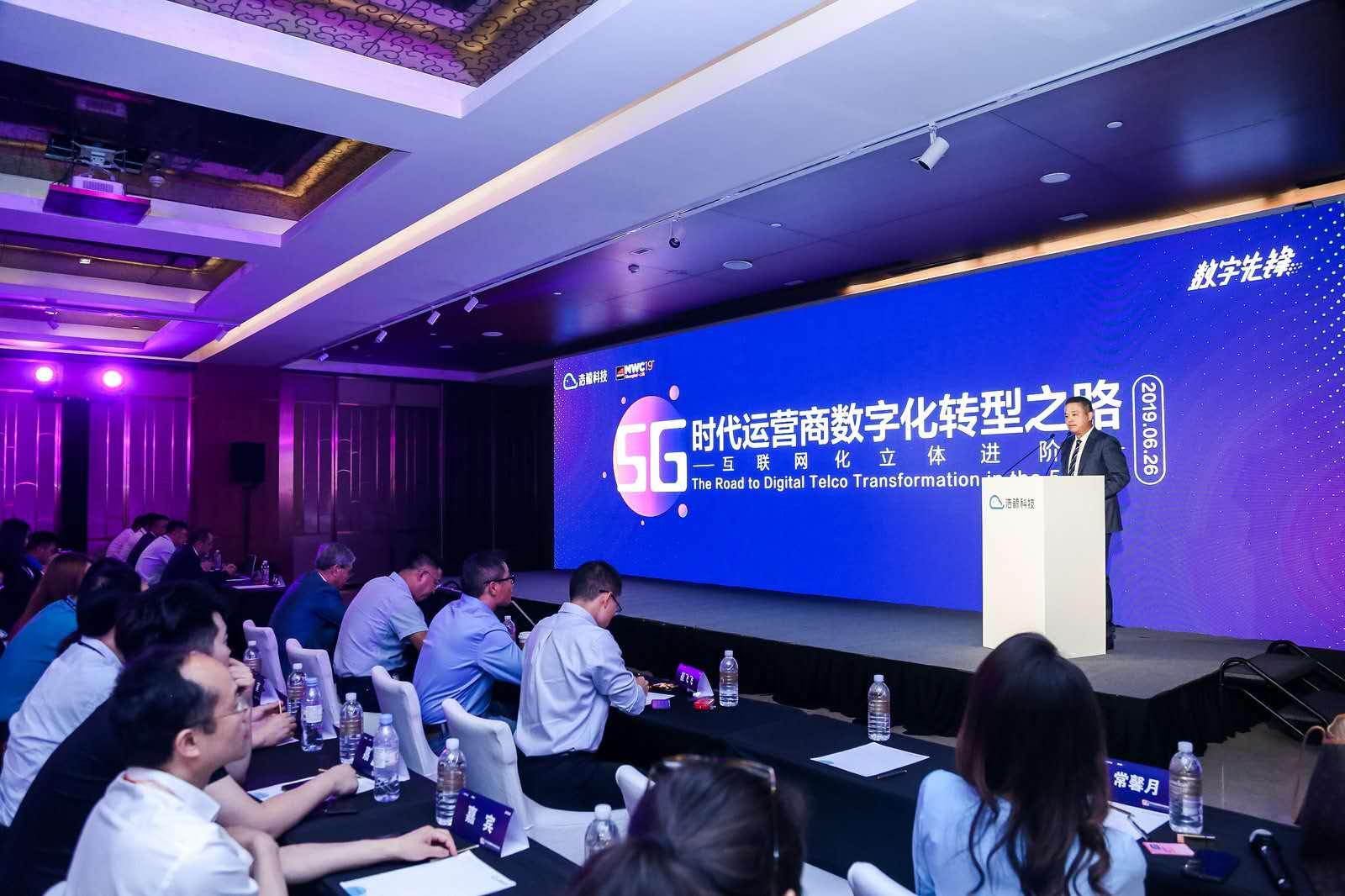 賦能5G時代運營商數字化轉型,浩鯨科技亮相2019MWC