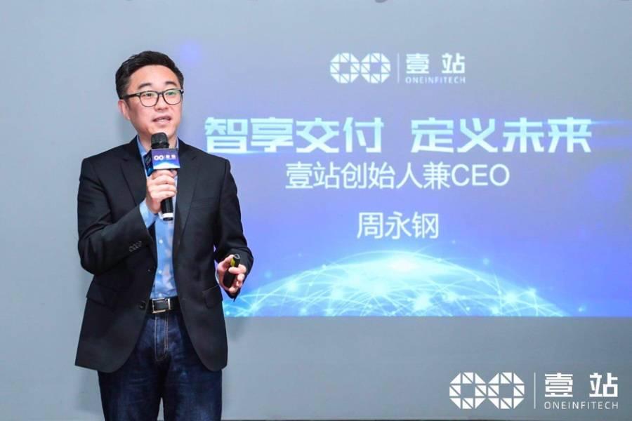 壹站供應鏈CEO周永鋼:做物流,一定要有互聯網思維