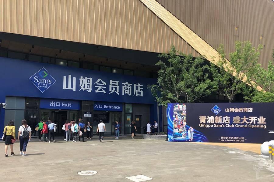 時隔9年,山姆在上海的第二家店開業