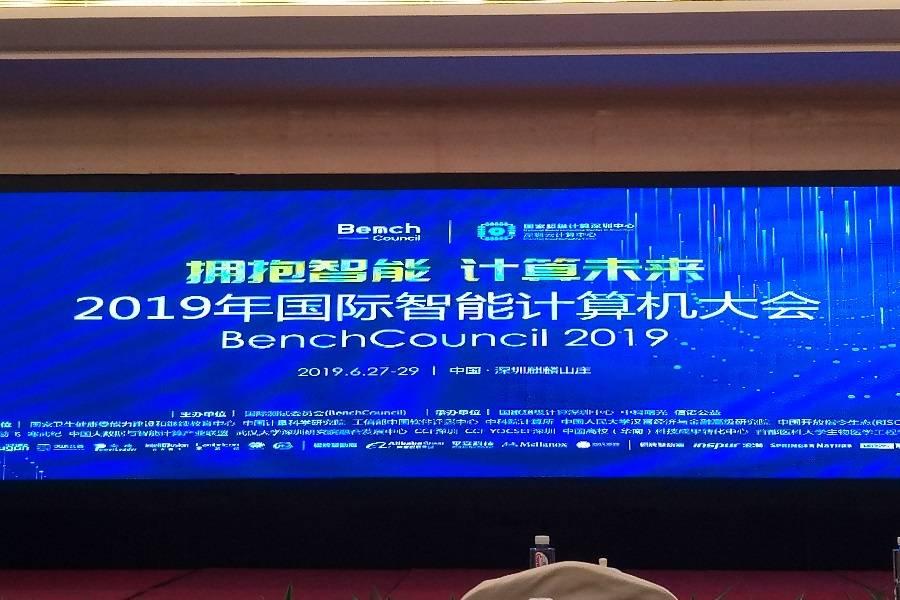2019年国际智能计算机大会