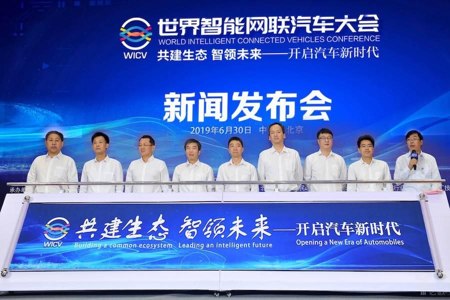 2019世界智能网联汽车大会将在京召开