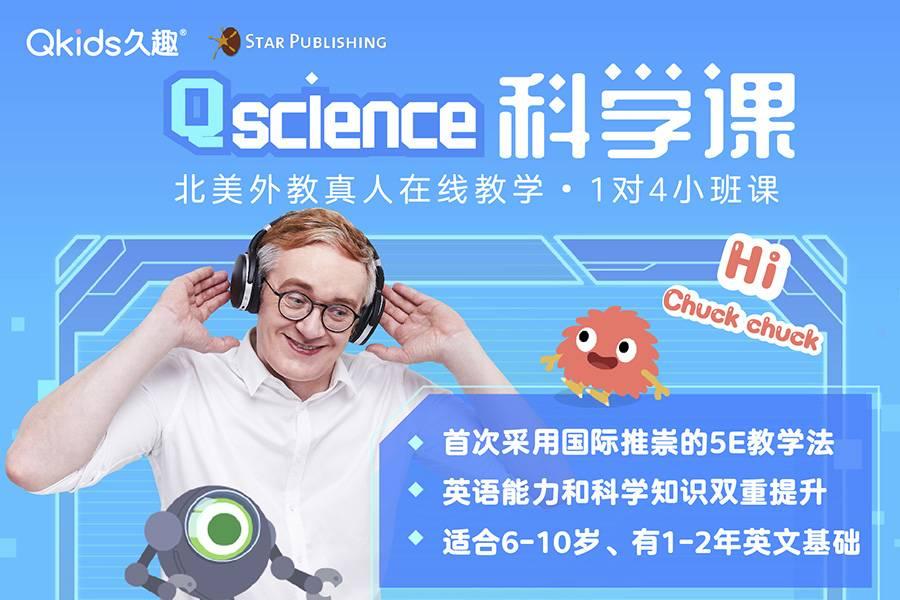 久趣英語推出Q Science科學課,少兒英語競爭激烈