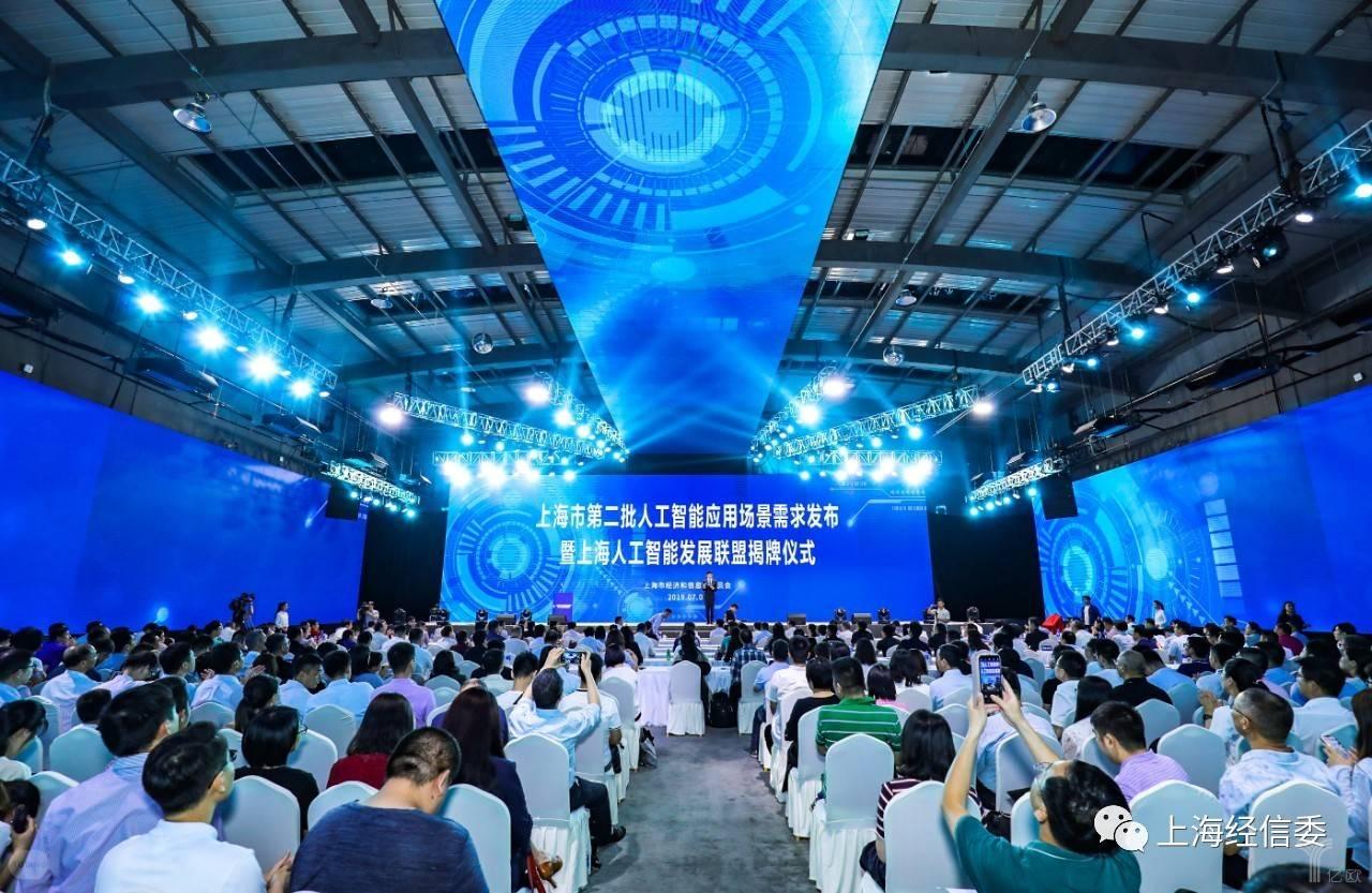 """發榜第二批AI應用場景、揭牌AI聯盟 上海人工智能發展""""跑出加速度"""""""