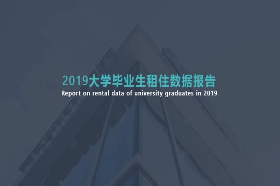 蛋殼公寓發布《2019大學畢業生租住數據報告》