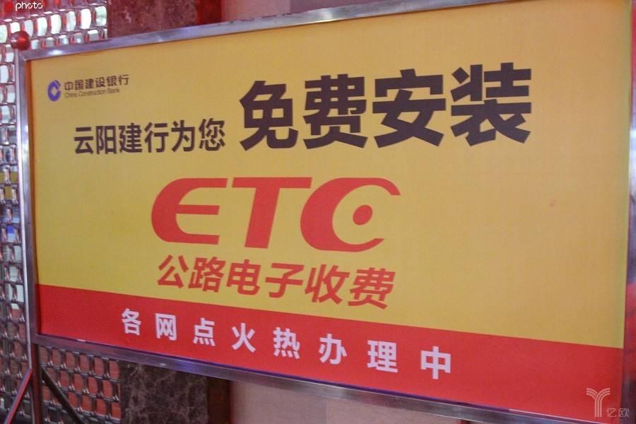 ETC 交通 银行