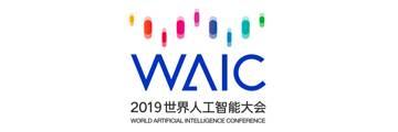 世界人工智能大会组委会